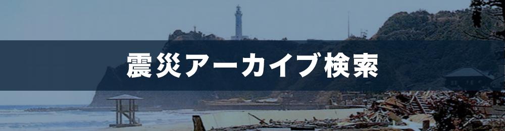 いわき市震災記録アーカイブ検索