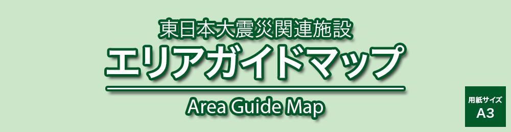 東日本大震災関連施設エリアガイドマップ